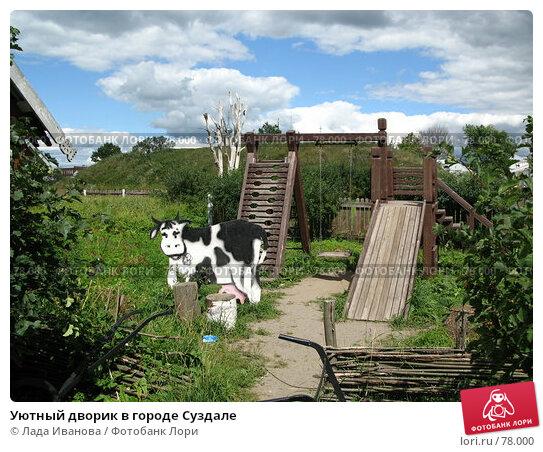 Уютный дворик в городе Суздале, фото № 78000, снято 23 июля 2007 г. (c) Лада Иванова / Фотобанк Лори