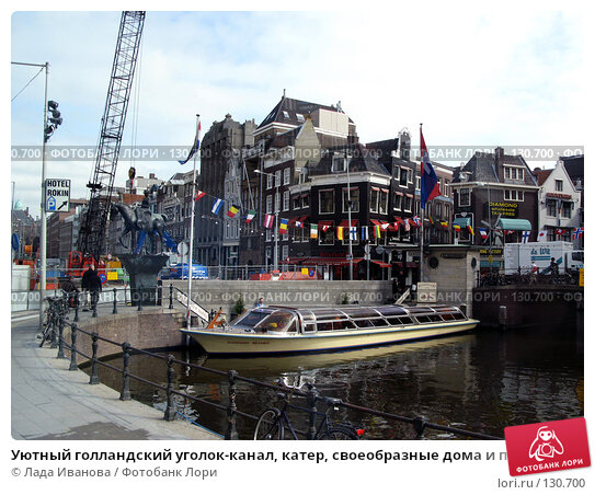 Уютный голландский уголок-канал, катер, своеобразные дома и памятник, фото № 130700, снято 10 апреля 2007 г. (c) Лада Иванова / Фотобанк Лори