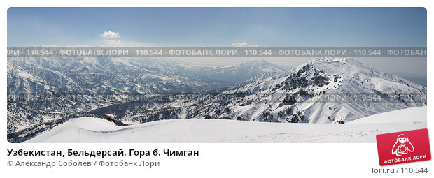 Узбекистан, Бельдерсай. Гора б. Чимган, фото № 110544, снято 23 апреля 2017 г. (c) Александр Соболев / Фотобанк Лори