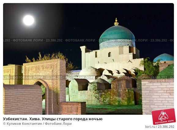 Узбекистан. Хива. Улицы старого города ...: https://lori.ru/23386292