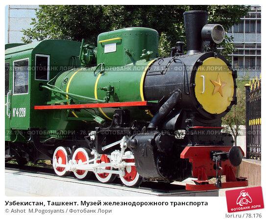 Узбекистан, Ташкент. Музей железнодорожного транспорта, фото № 78176, снято 1 сентября 2007 г. (c) Ashot  M.Pogosyants / Фотобанк Лори