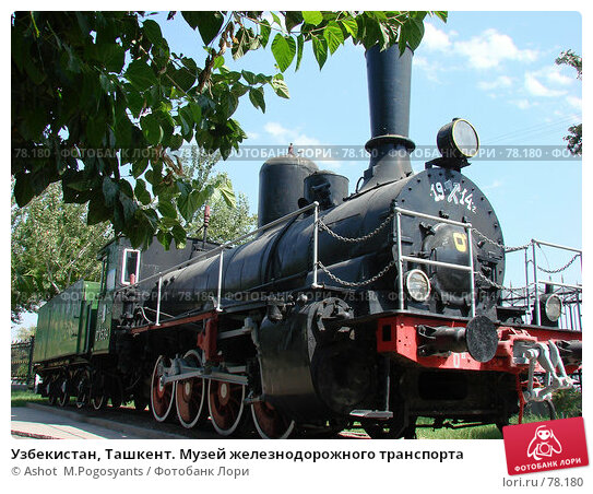 Узбекистан, Ташкент. Музей железнодорожного транспорта, фото № 78180, снято 1 сентября 2007 г. (c) Ashot  M.Pogosyants / Фотобанк Лори