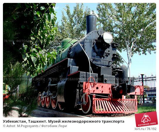 Узбекистан, Ташкент. Музей железнодорожного транспорта, фото № 78192, снято 1 сентября 2007 г. (c) Ashot  M.Pogosyants / Фотобанк Лори