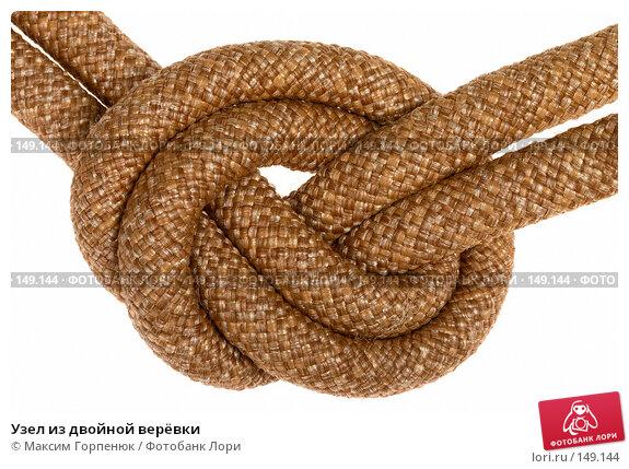 Купить «Узел из двойной верёвки», фото № 149144, снято 9 сентября 2007 г. (c) Максим Горпенюк / Фотобанк Лори
