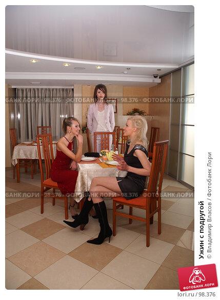 Купить «Ужин с подругой», фото № 98376, снято 29 января 2005 г. (c) Владимир Власов / Фотобанк Лори