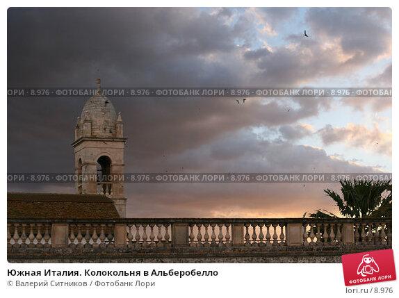 Южная Италия. Колокольня в Альберобелло, фото № 8976, снято 24 августа 2017 г. (c) Валерий Ситников / Фотобанк Лори