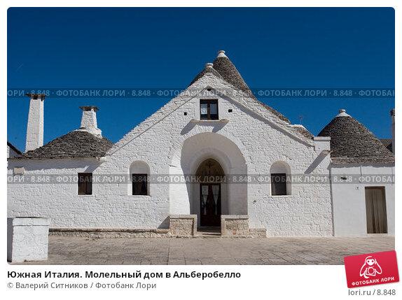 Южная Италия. Молельный дом в Альберобелло, фото № 8848, снято 25 марта 2017 г. (c) Валерий Ситников / Фотобанк Лори