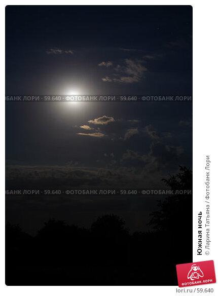 Южная ночь, фото № 59640, снято 2 июля 2007 г. (c) Ларина Татьяна / Фотобанк Лори