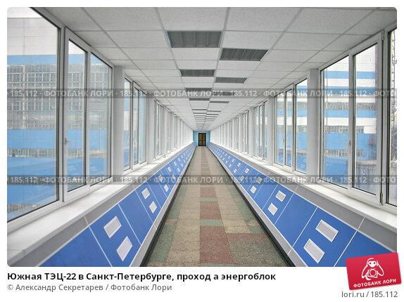 Купить «Южная ТЭЦ-22 в Санкт-Петербурге, проход а энергоблок», фото № 185112, снято 18 января 2008 г. (c) Александр Секретарев / Фотобанк Лори