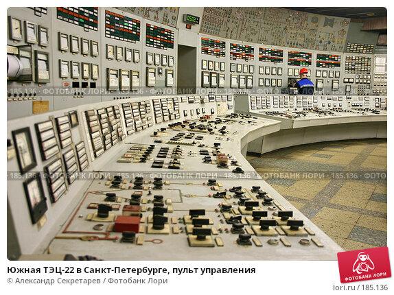 Южная ТЭЦ-22 в Санкт-Петербурге, пульт управления, фото № 185136, снято 18 января 2008 г. (c) Александр Секретарев / Фотобанк Лори