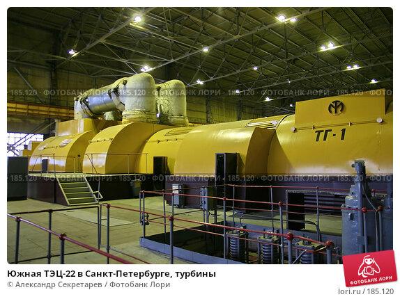 Южная ТЭЦ-22 в Санкт-Петербурге, турбины, фото № 185120, снято 18 января 2008 г. (c) Александр Секретарев / Фотобанк Лори