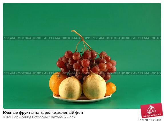 Южные фрукты на тарелке,зеленый фон, фото № 133444, снято 1 декабря 2007 г. (c) Коннов Леонид Петрович / Фотобанк Лори