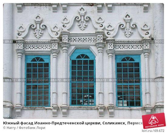 Южный фасад Иоанно-Предтеченской церкви, Соликамск, Пермский край, Россия, фото № 69672, снято 25 мая 2003 г. (c) Harry / Фотобанк Лори