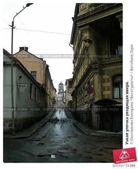 Узкая улочка уходящая вверх., фото № 13988, снято 21 апреля 2006 г. (c) Охотникова Екатерина *Фототуристы* / Фотобанк Лори