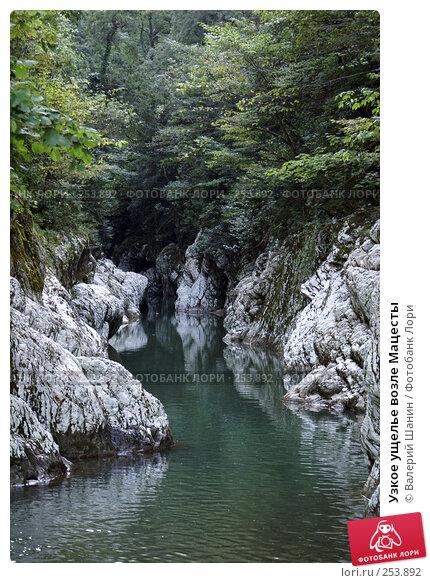 Узкое ущелье возле Мацесты, фото № 253892, снято 20 сентября 2007 г. (c) Валерий Шанин / Фотобанк Лори