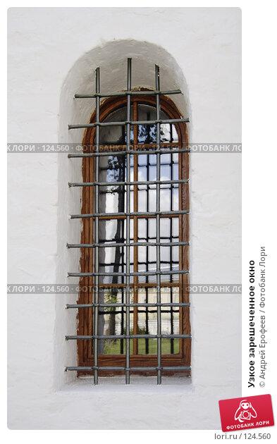 Узкое зарешеченное окно, фото № 124560, снято 2 июля 2007 г. (c) Андрей Ерофеев / Фотобанк Лори