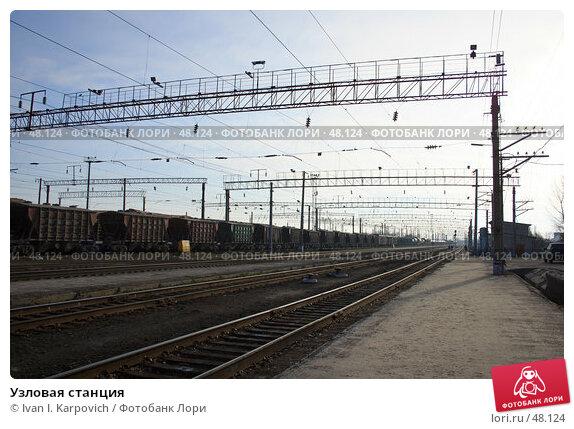 Купить «Узловая станция», фото № 48124, снято 15 апреля 2007 г. (c) Ivan I. Karpovich / Фотобанк Лори