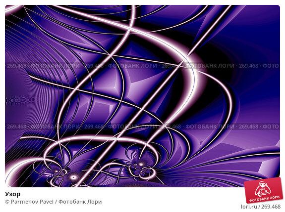 Купить «Узор», иллюстрация № 269468 (c) Parmenov Pavel / Фотобанк Лори