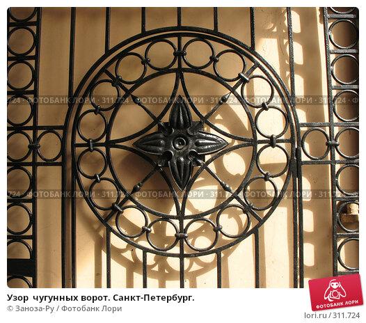 Узор  чугунных ворот. Санкт-Петербург., фото № 311724, снято 1 июня 2008 г. (c) Заноза-Ру / Фотобанк Лори