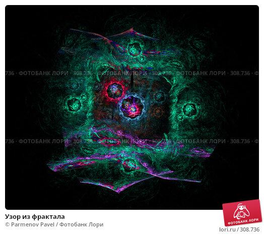 Узор из фрактала, иллюстрация № 308736 (c) Parmenov Pavel / Фотобанк Лори