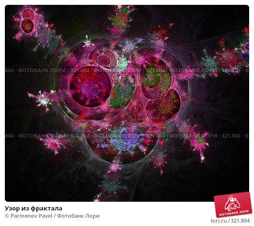 Узор из фрактала, иллюстрация № 321804 (c) Parmenov Pavel / Фотобанк Лори