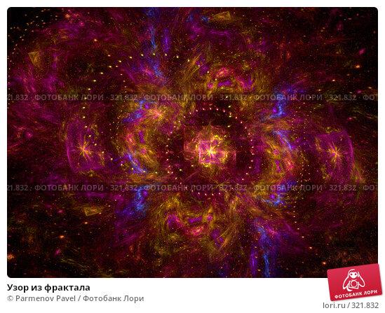 Узор из фрактала, иллюстрация № 321832 (c) Parmenov Pavel / Фотобанк Лори