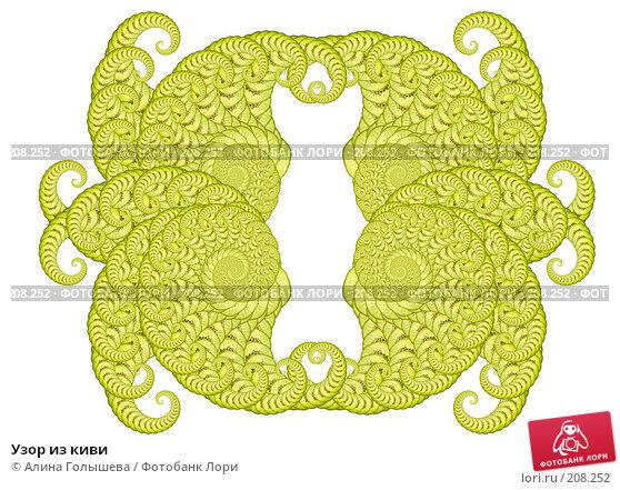 Узор из киви, эксклюзивная иллюстрация № 208252 (c) Алина Голышева / Фотобанк Лори