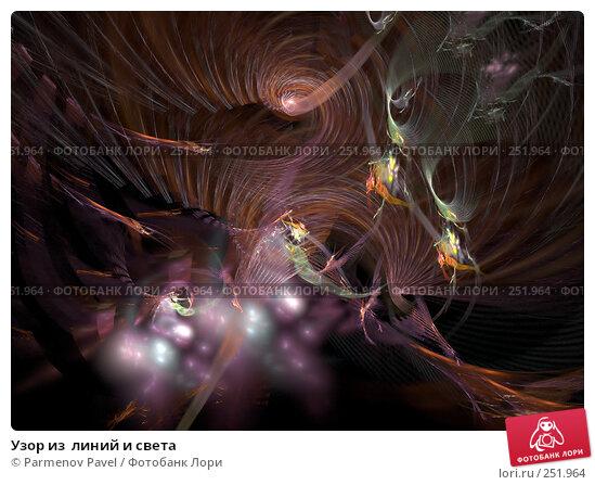 Узор из  линий и света, иллюстрация № 251964 (c) Parmenov Pavel / Фотобанк Лори