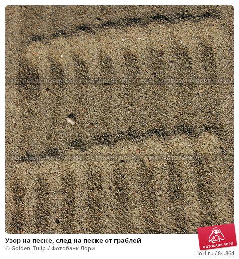 Узор на песке, след на песке от граблей, фото № 84864, снято 13 июля 2007 г. (c) Golden_Tulip / Фотобанк Лори