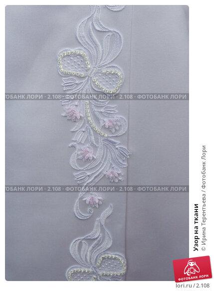 Узор на ткани, эксклюзивное фото № 2108, снято 17 июня 2005 г. (c) Ирина Терентьева / Фотобанк Лори