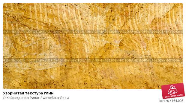 Узорчатая текстура глин, фото № 164008, снято 28 декабря 2007 г. (c) Хайрятдинов Ринат / Фотобанк Лори
