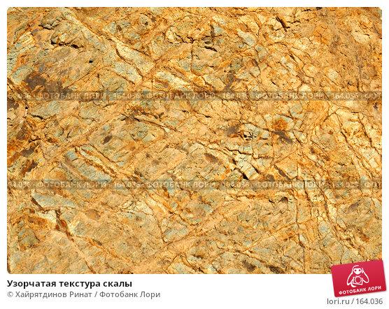 Узорчатая текстура скалы, фото № 164036, снято 28 декабря 2007 г. (c) Хайрятдинов Ринат / Фотобанк Лори