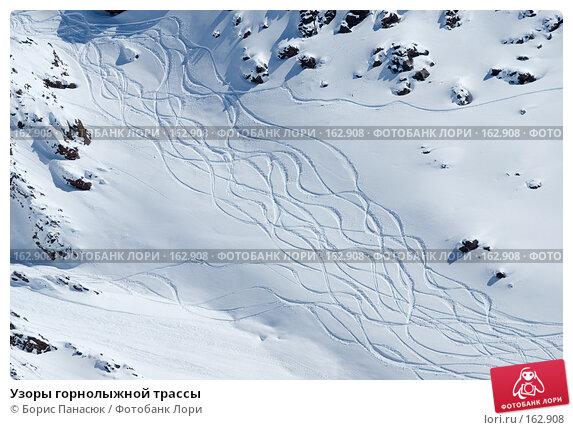Узоры горнолыжной трассы, фото № 162908, снято 15 декабря 2007 г. (c) Борис Панасюк / Фотобанк Лори