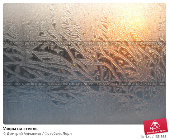 Узоры на стекле, фото № 135568, снято 18 января 2006 г. (c) Дмитрий Алимпиев / Фотобанк Лори