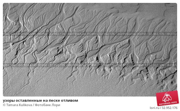 узоры оставленные на песке отливом. Стоковое фото, фотограф Tamara Kulikova / Фотобанк Лори