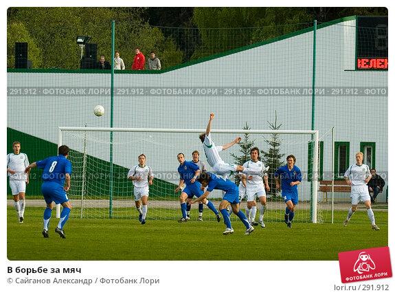 В борьбе за мяч, эксклюзивное фото № 291912, снято 14 мая 2008 г. (c) Сайганов Александр / Фотобанк Лори
