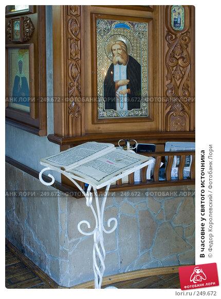 В часовне у святого источника, фото № 249672, снято 12 апреля 2008 г. (c) Федор Королевский / Фотобанк Лори
