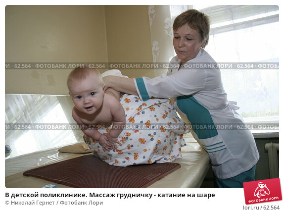 В детской поликлинике. Массаж грудничку - катание на шаре, фото № 62564, снято 14 мая 2007 г. (c) Николай Гернет / Фотобанк Лори