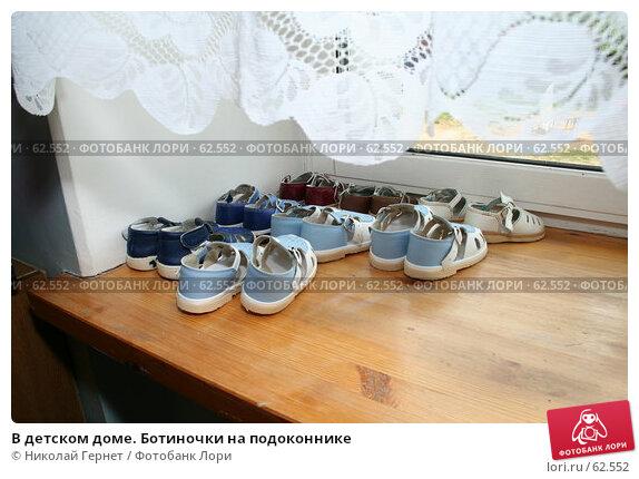 В детском доме. Ботиночки на подоконнике, фото № 62552, снято 1 июня 2007 г. (c) Николай Гернет / Фотобанк Лори