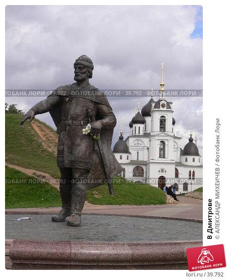 В Дмитрове, фото № 39792, снято 26 августа 2006 г. (c) АЛЕКСАНДР МИХЕИЧЕВ / Фотобанк Лори