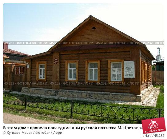 Купить «В этом доме провела последние дни русская поэтесса М. Цветаева. Елабуга», фото № 45232, снято 20 мая 2007 г. (c) Кучкаев Марат / Фотобанк Лори