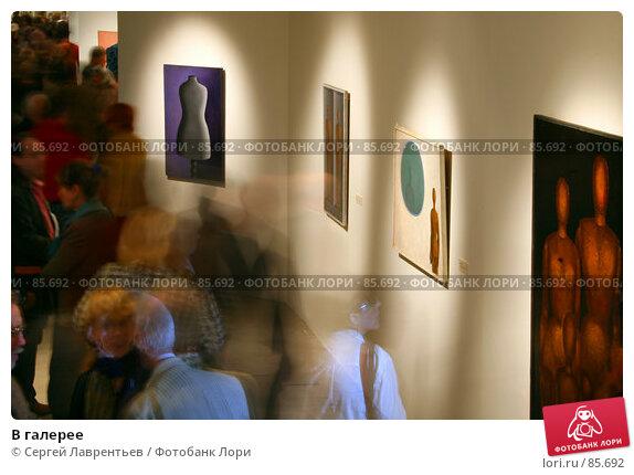 В галерее, фото № 85692, снято 18 сентября 2007 г. (c) Сергей Лаврентьев / Фотобанк Лори