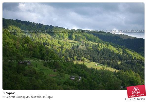 В горах, фото № 126368, снято 12 мая 2007 г. (c) Сергей Бондарук / Фотобанк Лори