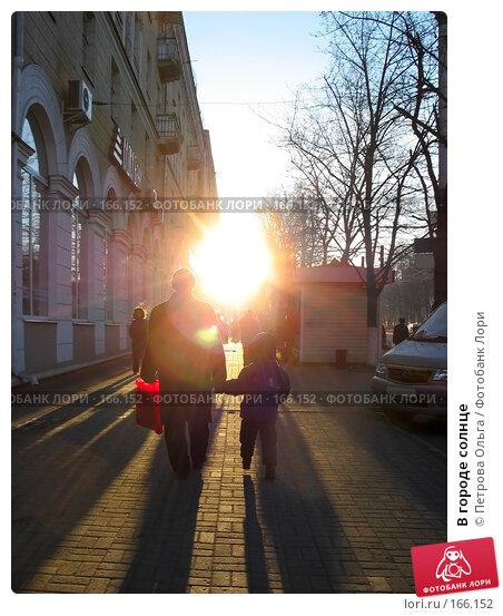В городе солнце, фото № 166152, снято 30 декабря 2007 г. (c) Петрова Ольга / Фотобанк Лори