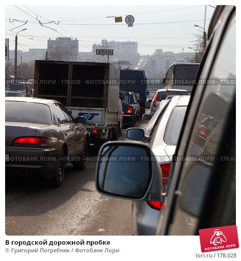 В городской дорожной пробке, фото № 178028, снято 24 апреля 2007 г. (c) Григорий Погребняк / Фотобанк Лори