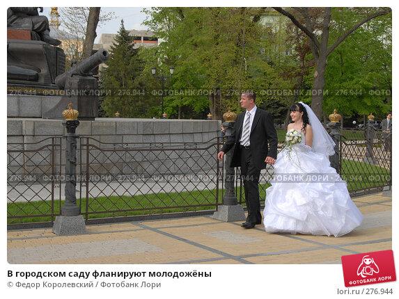 Купить «В городском саду фланируют молодожёны», фото № 276944, снято 18 апреля 2008 г. (c) Федор Королевский / Фотобанк Лори
