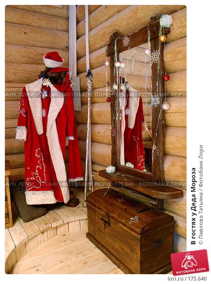 Купить «В гостях у Деда Мороза», фото № 175640, снято 19 февраля 2004 г. (c) Павлова Татьяна / Фотобанк Лори