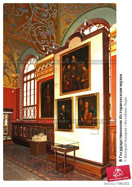 В Государственном Историческом музее, фото № 198032, снято 5 января 2008 г. (c) Валерий Назаров / Фотобанк Лори
