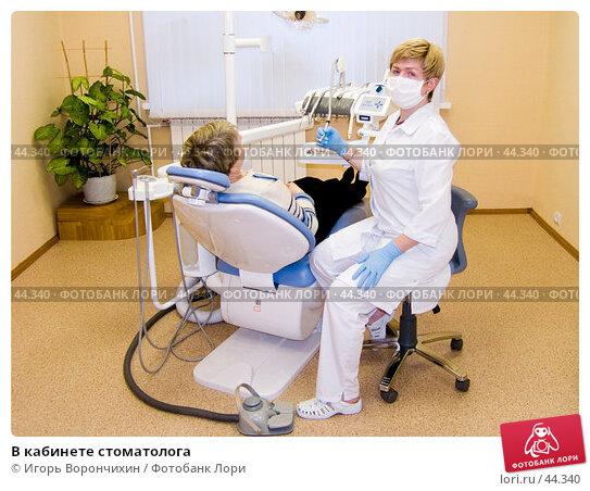 В кабинете стоматолога, фото № 44340, снято 12 мая 2007 г. (c) Игорь Ворончихин / Фотобанк Лори