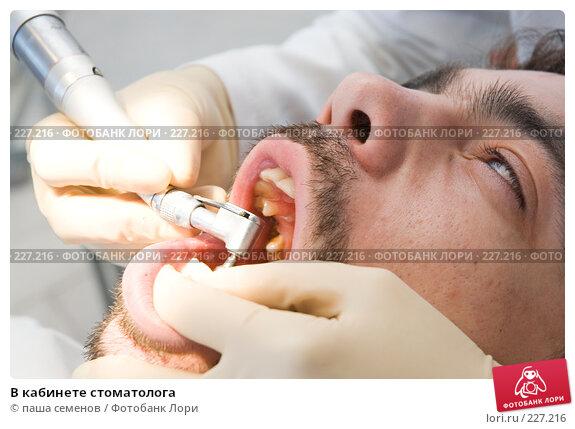 В кабинете стоматолога, фото № 227216, снято 13 апреля 2007 г. (c) паша семенов / Фотобанк Лори